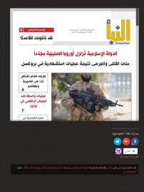 la rivista settimanale di Daesh Annaba