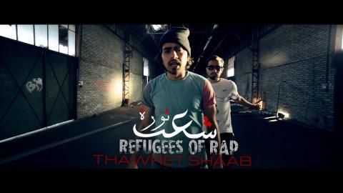 Refugees of rap, due musicisti fuggiti dal campo profughi di Yarmouk in Siria