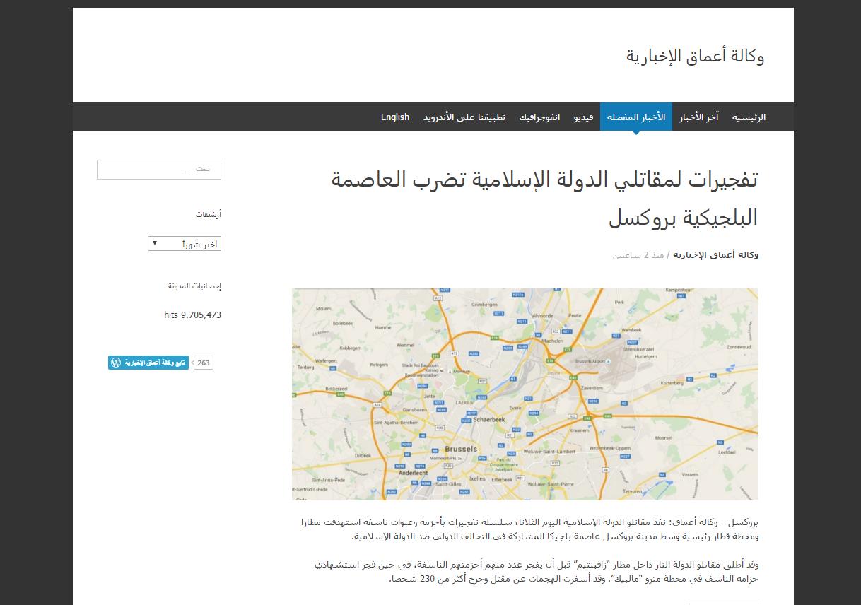 rivendicazione Amaq agency arabo